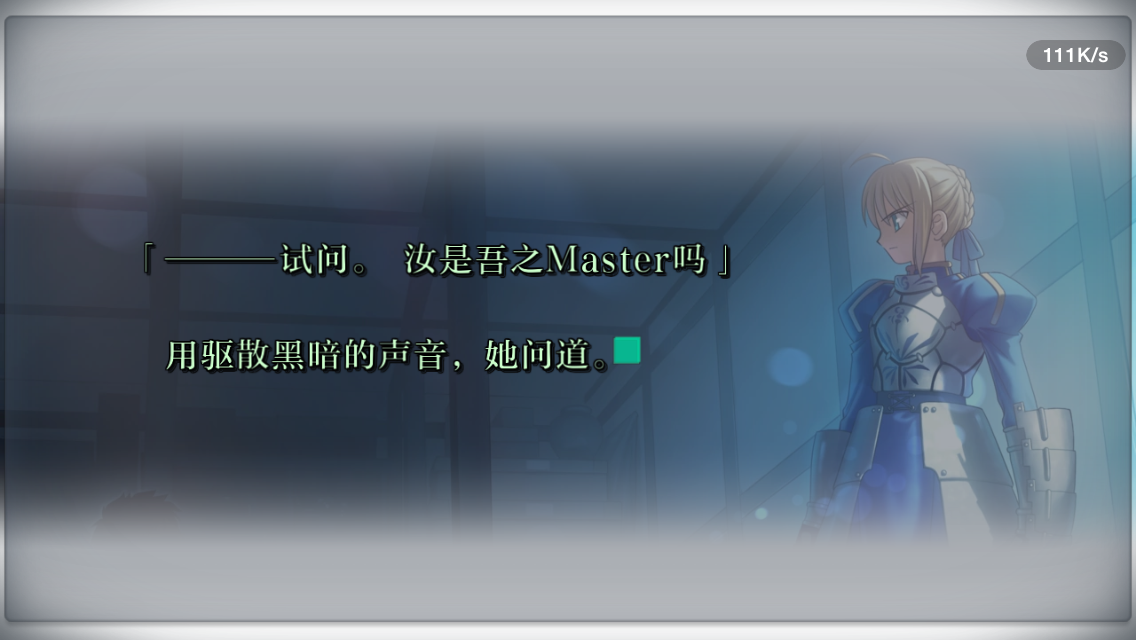 Fate/Stay Night [Realta Nua] PC version Mirror Moon TL insertion ...