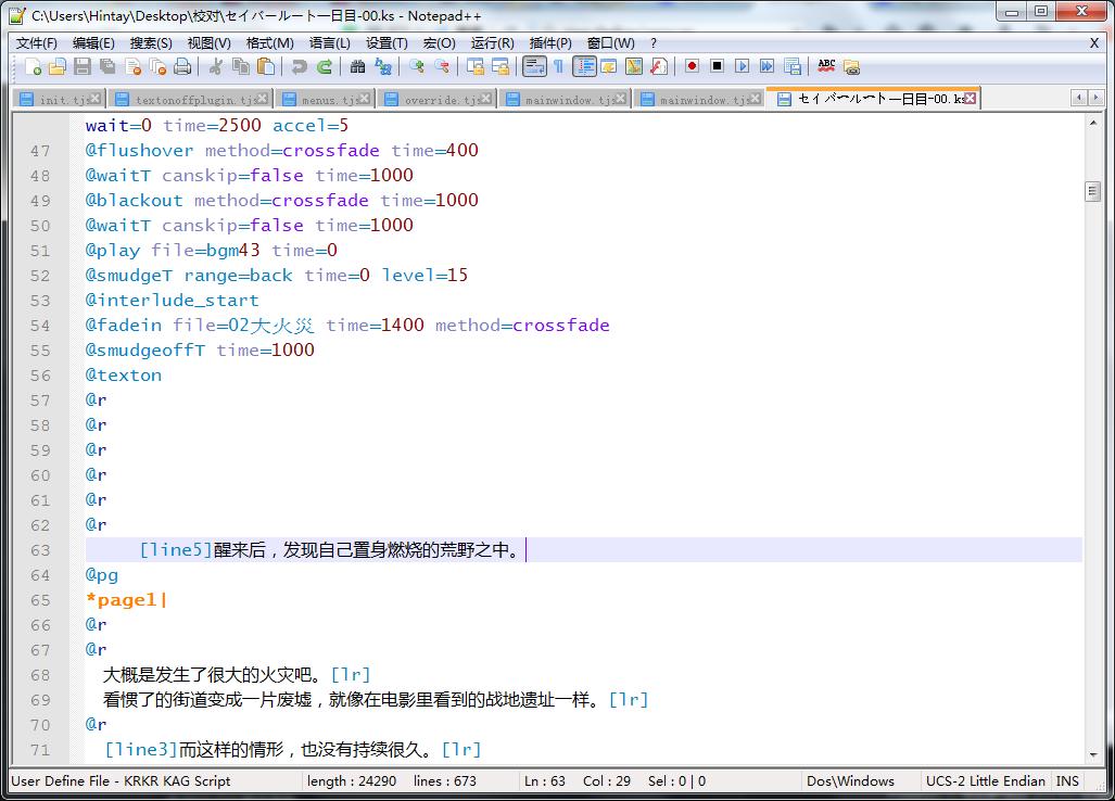 KRKR KAG Script 语法高亮for Notepad++ – 酷极网